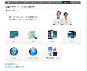 apple-support2